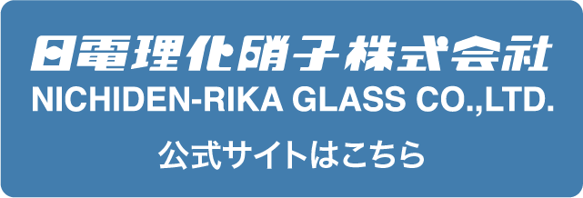 日電理化硝子株式会社公式サイトはこちら